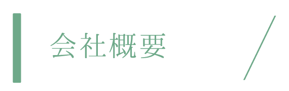 会社概要タイトル   有限会社 浜田造園   山口県下関市の造園業   庭木植木販売