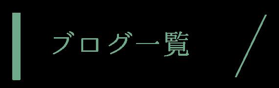 お問合せタイトル | 有限会社 浜田造園 | 山口県下関市の造園業 | 庭木植木販売