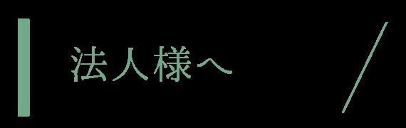 法人様タイトル | 有限会社 浜田造園 | 山口県下関市の造園業 | 庭木植木販売