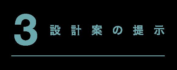 企画フロー3 コンセプト提示 | 有限会社 浜田造園 | 山口県下関市の造園業 | 庭木植木販売