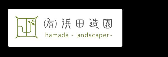 有限会社 浜田造園 | 山口県下関市の造園業 | 庭木植木販売