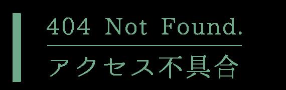 アクセス不具合 | 有限会社 浜田造園 | 山口県下関市の造園業 | 庭木植木販売