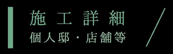 施工実例タイトル | 山口県下関市の造園業 | 庭木植木販売