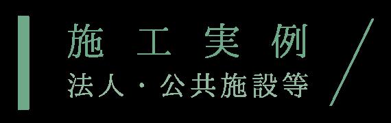 山口県下関市の(有)浜田造園のお問合せタイトル